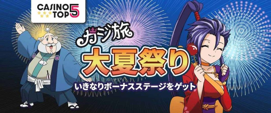 カジ旅 大夏祭りキャンペーン