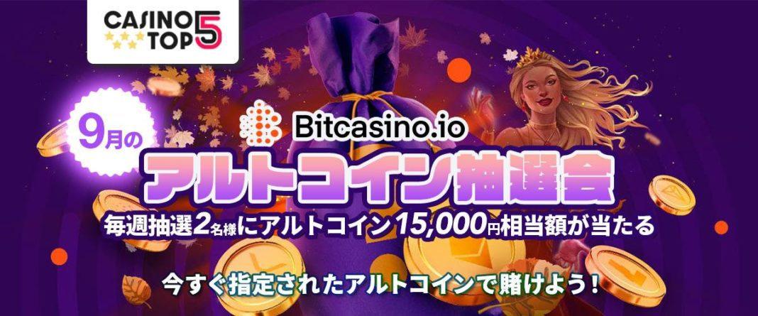 ビットカジノ 9月アルトコイン抽選会 キャンペーン