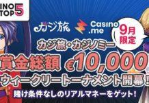 カジ旅 カジノミー ウィークリートーナメント キャンペーンバナー