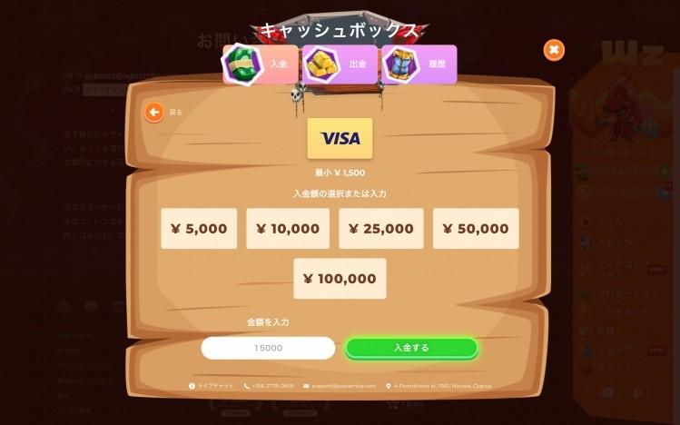 ワザンバ 入金 画面