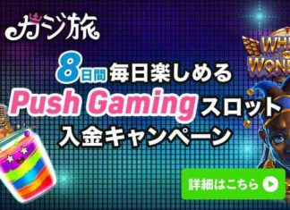 カジ旅 プッシュゲーミング 入金キャンペーン